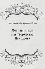 Мотивы и приёмы творчества Некрасова