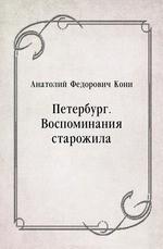 Петербург. Воспоминания старожила