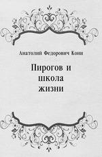 Пирогов и школа жизни