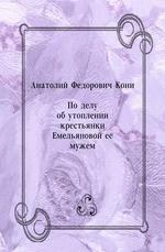 По делу об утоплении крестьянки Емельяновой ее мужем
