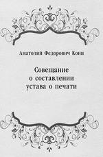 Совещание о составлении устава о печати