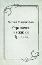 Страничка из жизни Пушкина