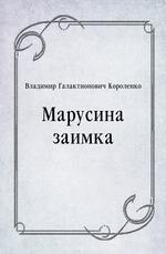 Марусина заимка