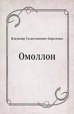 Омоллон