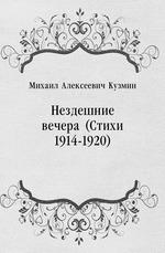 Нездешние вечера (Стихи 1914-1920)