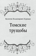 Томские трущобы