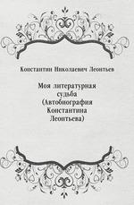 Моя литературная судьба (Автобиография Константина Леонтьева)