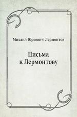 Письма к Лермонтову