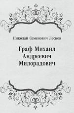 Граф Михаил Андреевич Милорадович