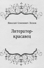 Литератор-красавец