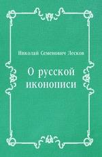 О русской иконописи
