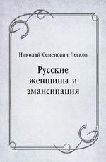 Русские женщины и эмансипация