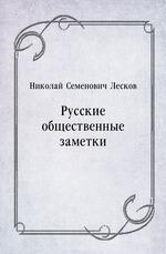 Русские общественные заметки