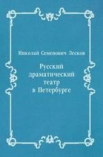 Русский драматический театр в Петербурге