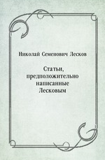 Статьи, предположительно написанные Лесковым