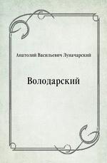 Володарский