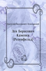 Лев Борисович Каменев (Розенфельд)