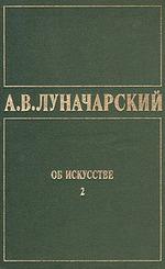 Об искусстве. Том 2 (Русское советское искусство)