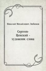 Сергеев-Ценский - художник слова