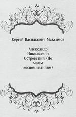 Александр Николаевич Островский (По моим воспоминаниям)