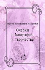 Очерки о биографии и творчестве