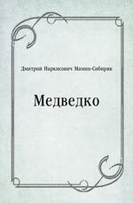 Мeдведко