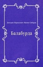 Балабурда