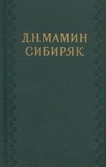 Сестры. Очерк из жизни Среднего Урала