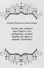 Сказка про славного царя Гороха и его прекрасных дочерей царевну Кутафью и царевну Горошинку