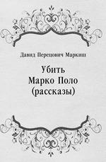 Убить Марко Поло (рассказы)