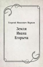 Земля Ивана Егорыча