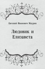 Людовик и Елизавета