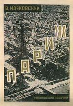 Очерки 1922-1923 годов