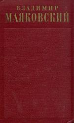 Поэмы (1922 - февраль 1923)