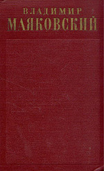 Стихотворения (1917-1921)