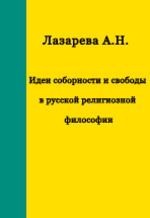 Идеи соборности и свободы в русской религиозной философии
