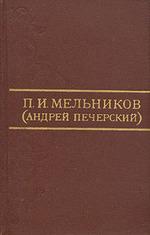 Предания в Нижегородской губернии