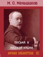 Письма к русской нации