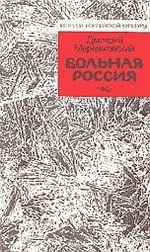 Больная Россия