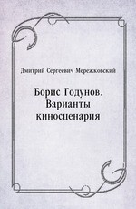Борис Годунов. Варианты киносценария