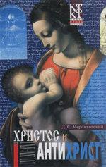 Воскресшие боги, или Леонардо да Винчи