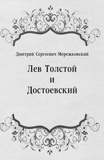 Лев Толстой и Достоевский