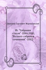 """Из """"Собрания стихов"""" (1904, 1910), """"Полного собрания сочинений"""" (1912)"""
