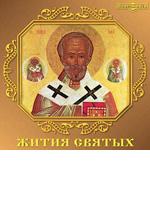 Жития святых Димитрия Ростовского. Месяц сентябрь (1-10)