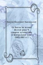 От Кяхты на истоки Желтой реки Четвертое путешествие в Центральной Азии (1883-1885 гг.)