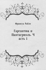 Гаргантюа и Пантагрюэль. Часть 1