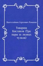 Товарищ Кисляков (Три пары шёлковых чулков)