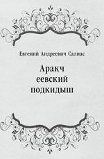 Аракчеевский подкидыш