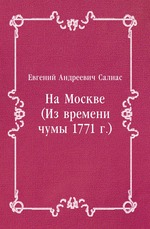 На Москве (Из времени чумы 1771 г.)