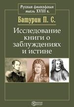 Исследование книги о заблуждениях и истине